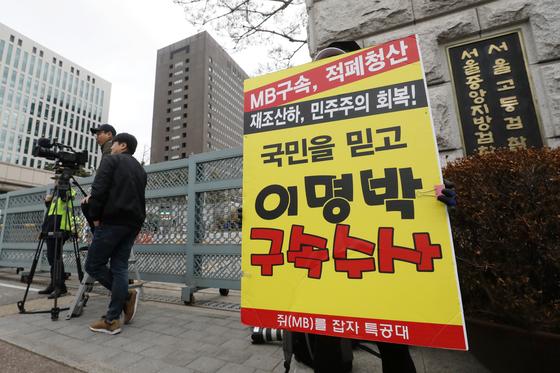 서울중앙지방검찰청 앞에서 한 시민이 이 전 대통령의 구속수사를 촉구하는 1인 시위를 하고 있다.