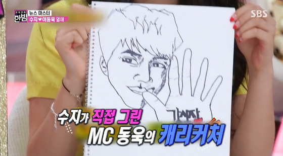 """CAPTION: """"Suzy's self-drawn MC Dongwook's caricature"""" Photo from SBS 'Hanbam TV'"""