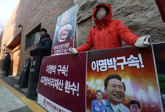 지난 6일 서울 강남구 논현동 이 전 대통령의 자택 앞에서 민중민주당 당원이 구속을 촉구하는 1인 시위를 하고 있다 있다. [연합뉴스]