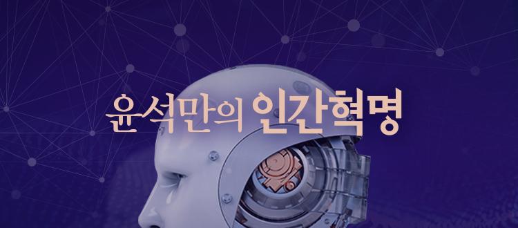 [윤석만의 인간혁명]사피엔스는 틀렸다, 진화의 끝은 AI?