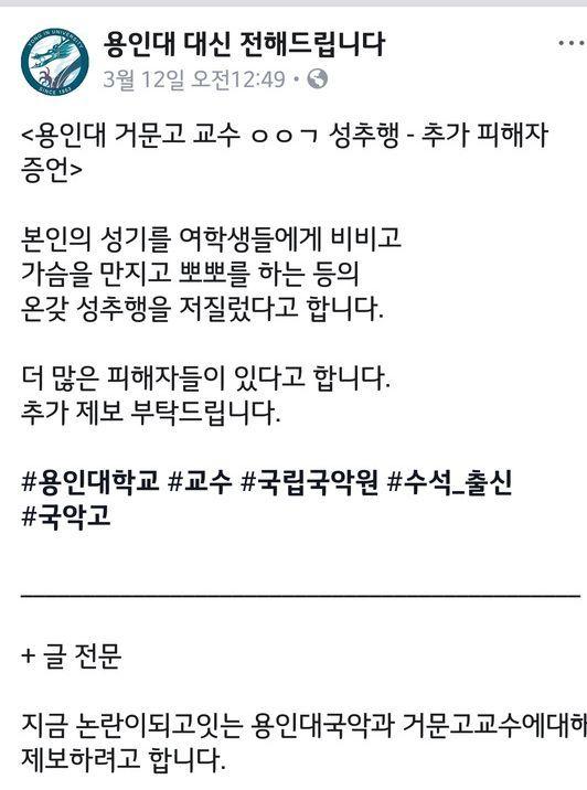 용인대 국악과 이모 교수의 과거 성추행 폭로 글. [사진 페이스북 커뮤니티 화면 캡처]