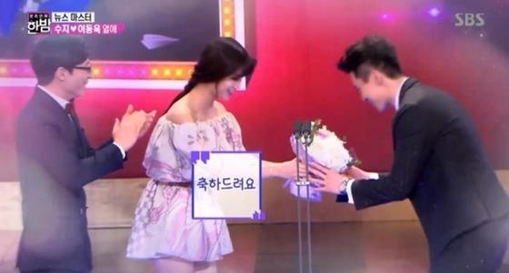 "CAPTION: ""Congratulations"" Photo from SBS 'Hanbam TV'"