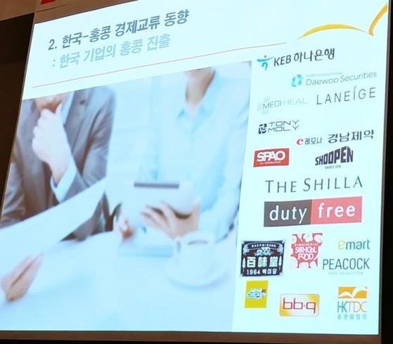 홍콩에 진출한 한국 브랜드들 [출처: 차이나랩]
