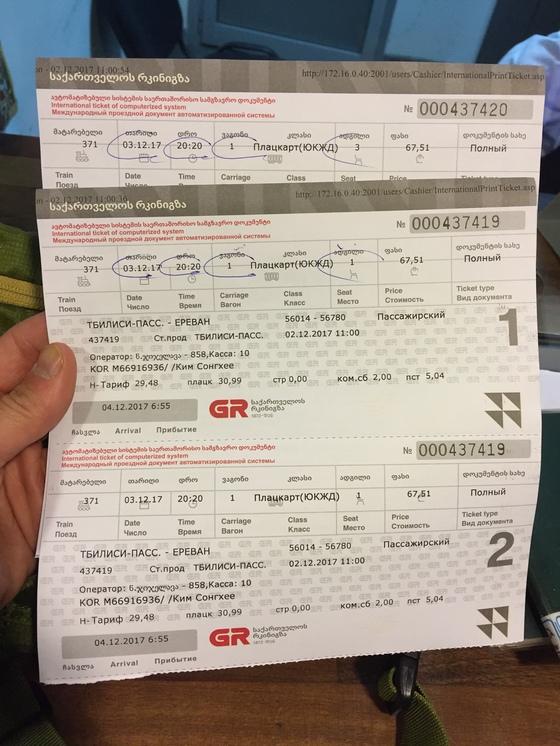 트빌리시에서 예레반으로 가는 기차 티켓.