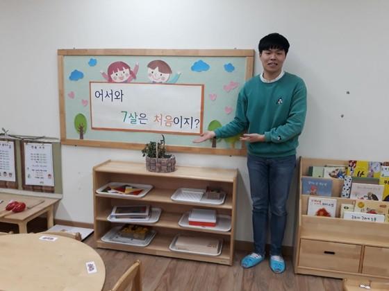 부산 공립유치원 교사에 합격한 서동진 씨. [사진 서동진 씨]