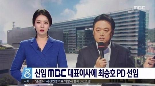 지난해 12월 7일 최승호 PD가 MBC 사장에 내정됐다는 소식을 전하는 배현진 전 MBC 앵커. [사진 MBC 방송 캡처]