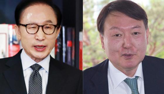 이명박 전 대통령과 윤석열 서울중앙지검장. [중앙포토]