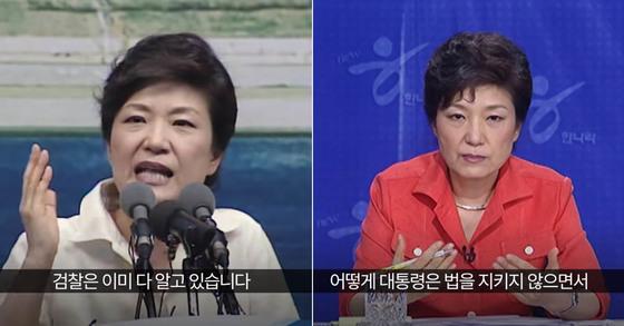 """""""도곡동 땅. 검찰은 이미 안다""""…박 전 대통령 2007년 발언"""