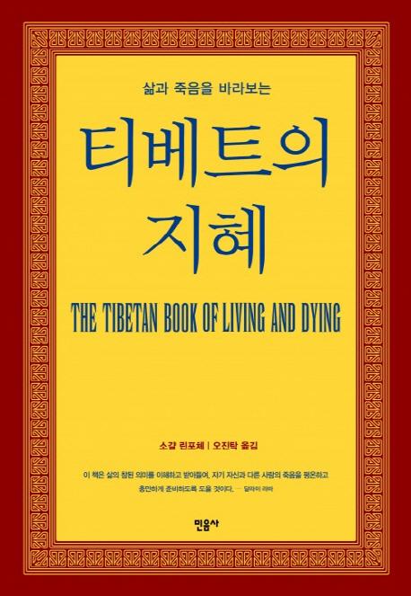 『삶과 죽음을 바라보는 티베트의 지혜』소갈린포체 지음.