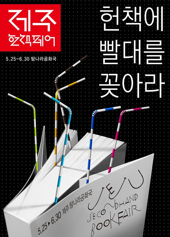 제주헌책페어 공식 포스터. 강우현 탐나라공화국 대표가 직접 만들었다.