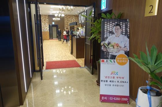 지난 1월 2일 문을 연 서울 서소문 'R.ENA' 레스토랑 입구. 안쪽 주방에서 조리복을 입은 한상훈 셰프가 홀 직원에게 뭔가 지시를 하고 있다.
