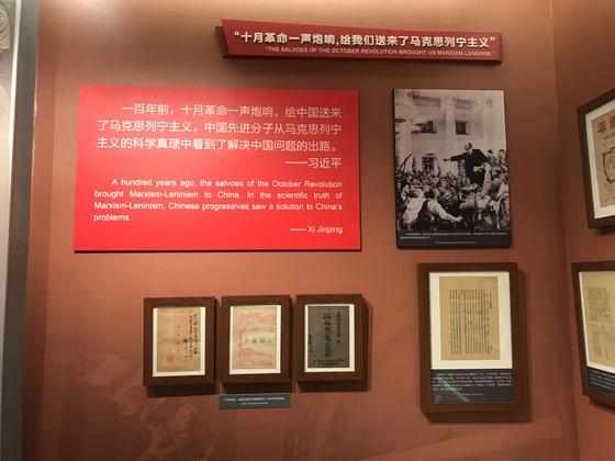 """'100년 전, 10월 혁명의 첫 포성과 함께 마르크스레닌주의가 중국에 전파됐다""""는 시진핑 주석의 어록이 전시된 중국의 한 전시관. [중앙포토]"""