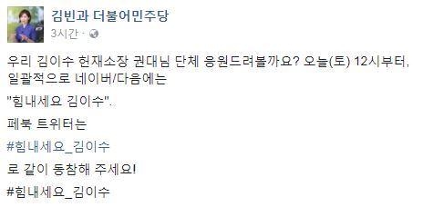 """지난해 10월 14일 김빈 당시 민주당 디지털 대변인이 '힘내세요 김이수""""를 검색어 순위에 올리자고 쓴 글 [페이스북 캡처]"""