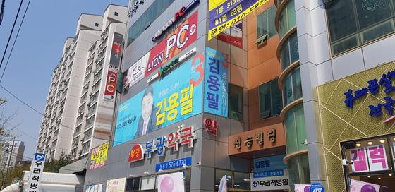 천안시 쌍용동에 있는 바른미래당 김용필 충남지사 예비후보 선거캠프. 신진호 기자
