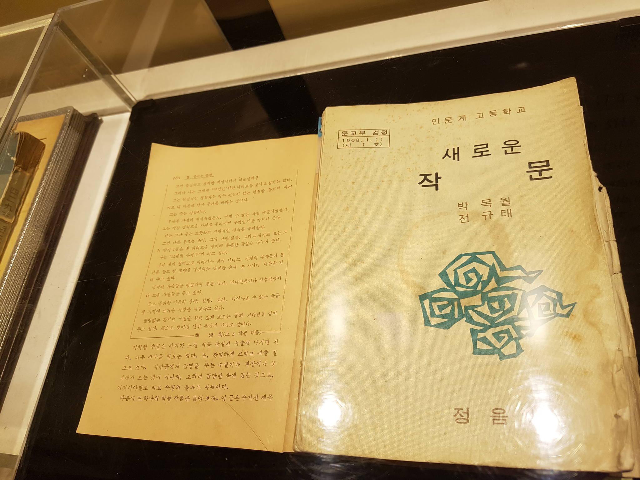 최명희가 고 3 때 쓴 수필이 수록된 당시 고교 '작문' 교과서. 전주=김준희 기자