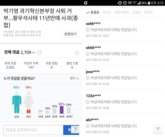 지난해 8월 10일 박기영 당시 과학기술혁신본부장 관련 기사의 베스트 댓글이 모두 삭제된 댓글로 채워진 모습