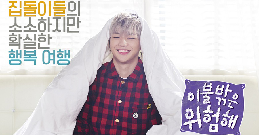 Kang Daniel 'It's Dangerous Beyond the Blanket' [MBC]
