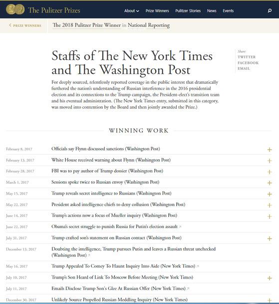 미 뉴욕타임스와 워싱턴포스트는 트럼프 대선 캠프와 러시아 정부의 내통설을 파헤친 공로로 내셔널 보도 부문 퓰리처상을 수상했다. 두 신문의 보도가 언급된 퓰리처 홈페이지. [퓰리처 홈페이지 캡처]
