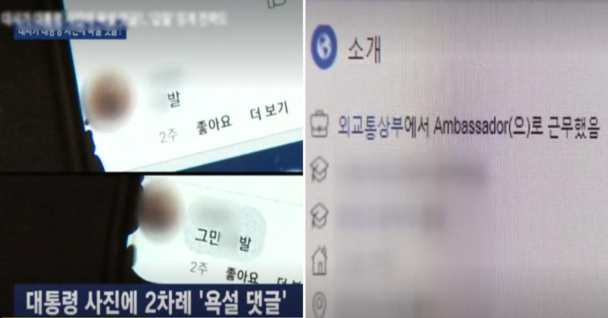 방글라데시 대사 계정으로 달린 댓글(왼쪽)과 해당 대사의 SNS [JTBC뉴스룸 화면 캡처]