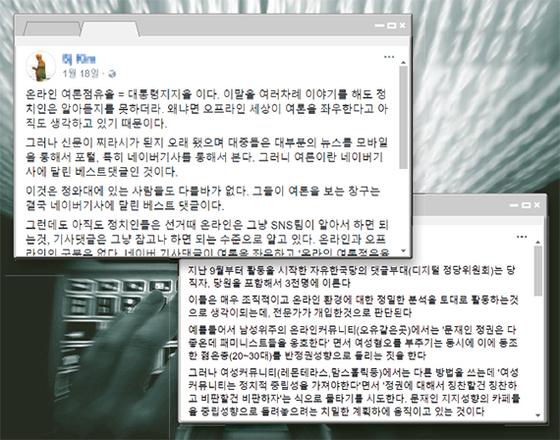 """'드루킹' 김씨는 페이스북에 올린 글을 통해 '네이버 기사 댓글이 여론을 좌우한다""""는 논리를 폈다."""