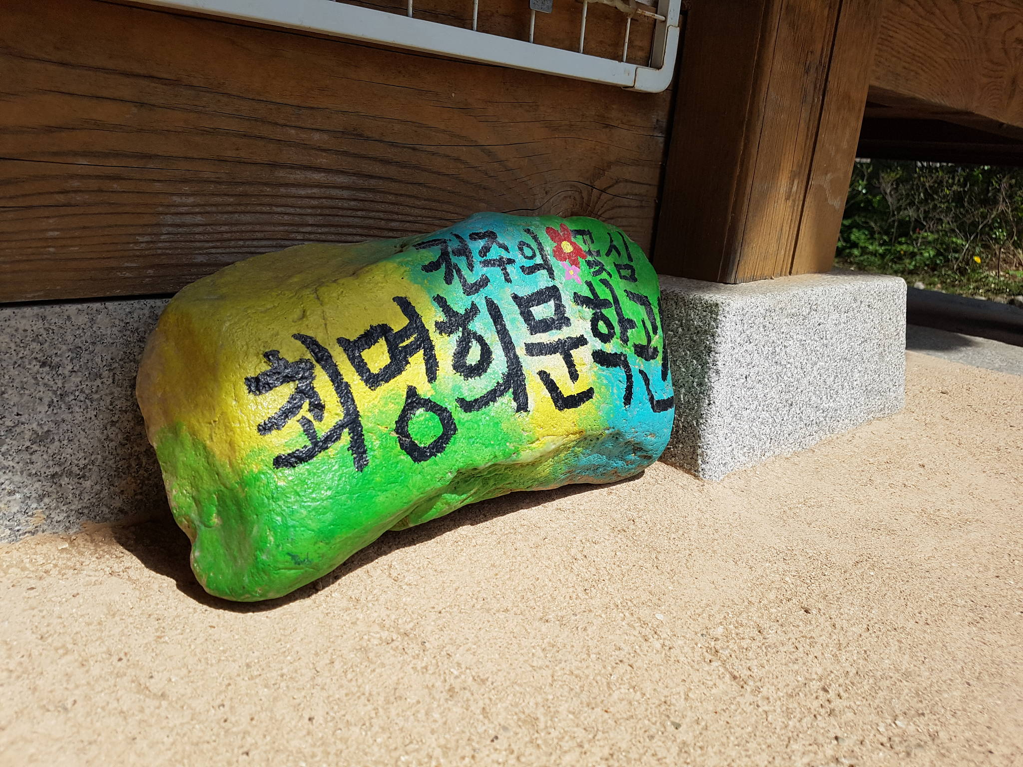 문학관 마당에 놓인 돌. 돌 하나에도 지역 예술가들의 솜씨가 배어 있다. 전주=김준희 기자