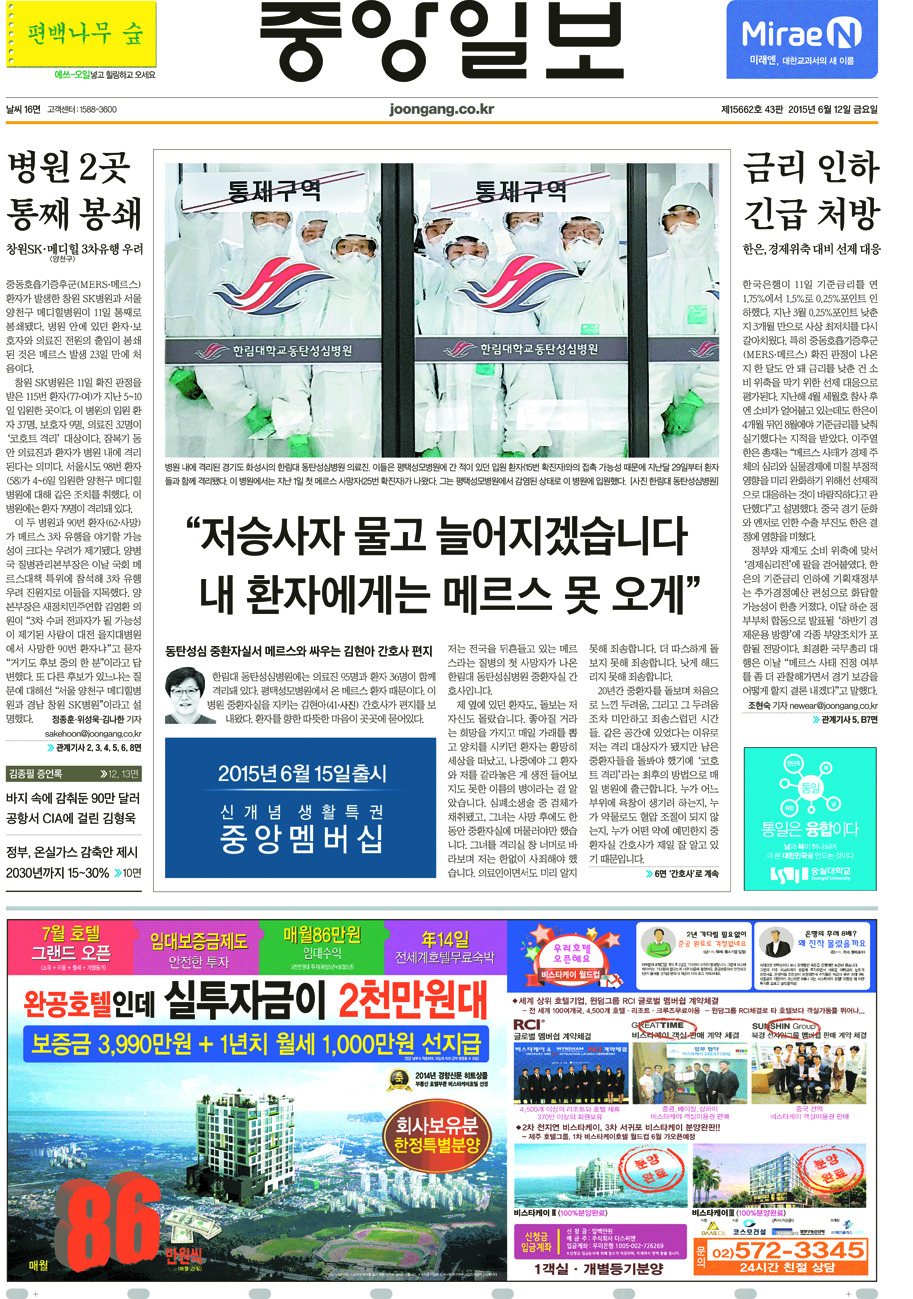 김현아 간호사의 편지를 실은 본지 2015년 6월 12일자 1면.