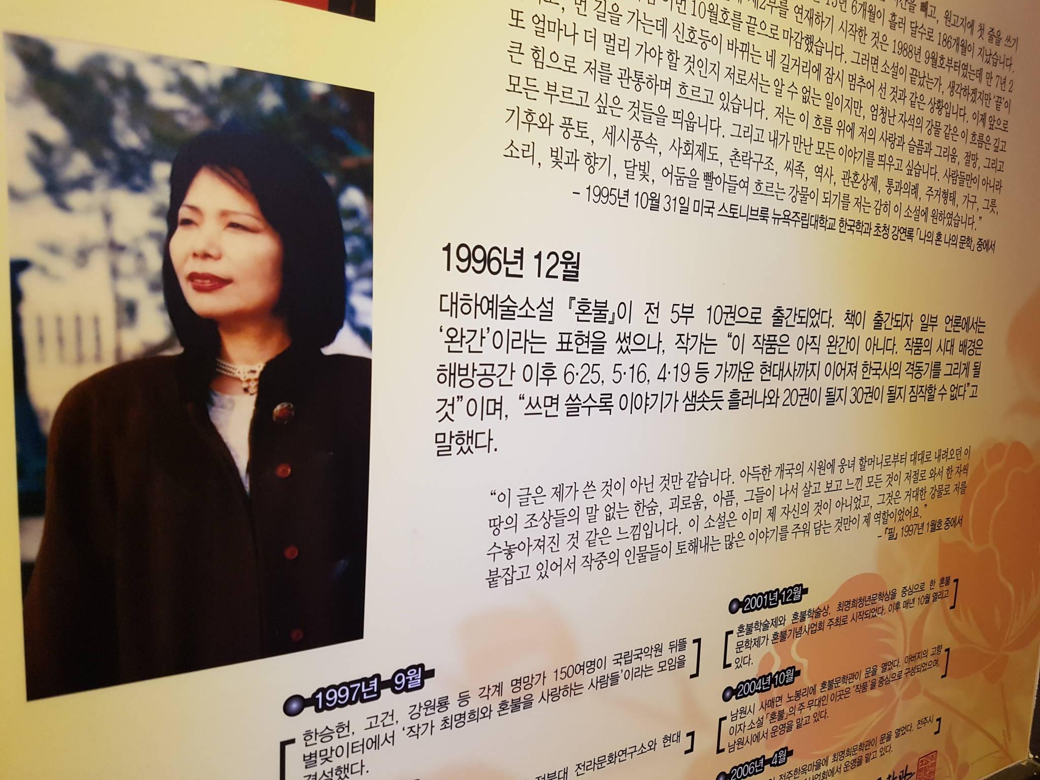 최명희문학관 전시실 내부 모습. 전주=김준희 기자