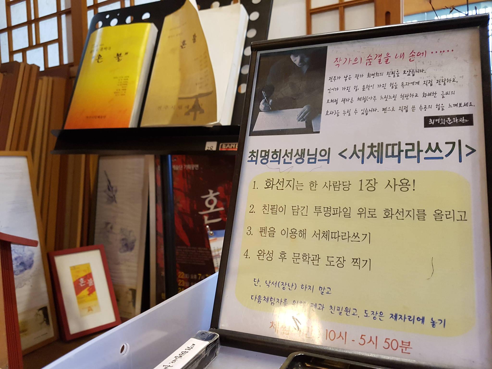 문학관에선 최명희의 서체를 따라 쓰는 프로그램을 운영한다. 전주=김준희 기자