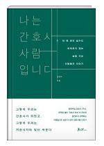 김현아 간호사가 쓴 책 '나는 간호사, 사람입니다'. [사진 쌤앤파커스]