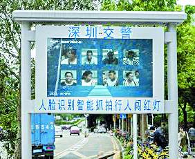 중국 상하이에선 무단횡단하는 사람의 신원을 얼굴인식 소프트웨어로 확인해 공개한다. [연합뉴스]