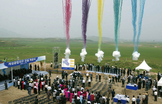 개성공단 1단계 착공식이 2003년 6월 북한 개성시 봉동리에서 열렸다. [사진=중앙포토]