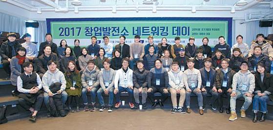 지난해 11월 24일 한국콘텐츠진흥원에서 열린 '2017 창업발전소 네트워킹 데이' 행사에서 참가자들이 기념 촬영을 하고 있다. [사진 한국콘텐츠진흥원]