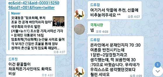 경공모 회원이 공개한 텔레그램 대화 내용. 드루킹의 댓글 조작 지시 내용이 나온다. [중앙포토]