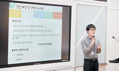 건국대 창업동아리 1기 김보광 학생이 창업 아이템을 발표하고 있다. [사진 건국대]
