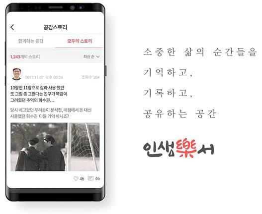 삼성카드는 디지털 커뮤니티 서비스를 통해 'CSV경영'을 전개한다. 사진은 중장년층 커뮤니티 '인생락서' [사진 삼성카드]