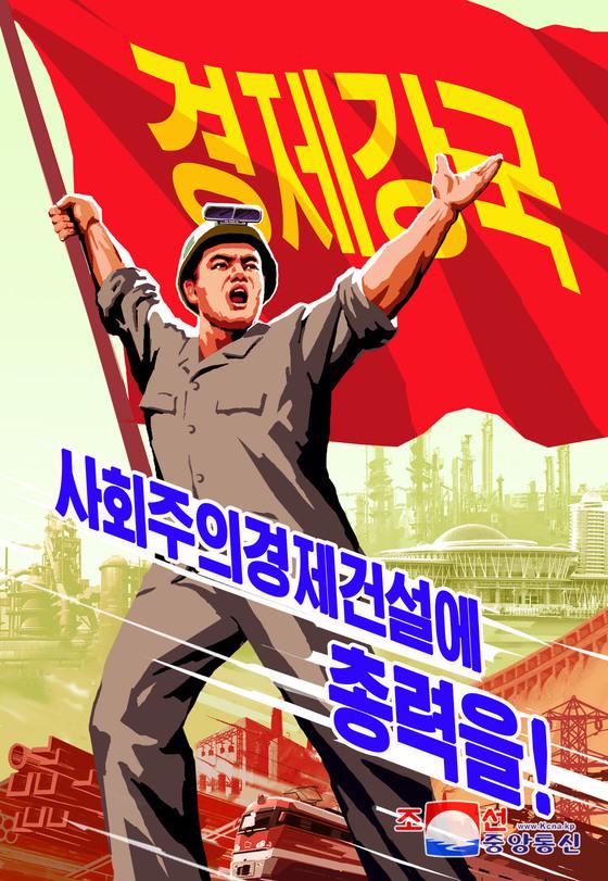 경제강국 깃발을 든 노동자의 모습을 그린 선전화. [조선중앙통신=연합뉴스]