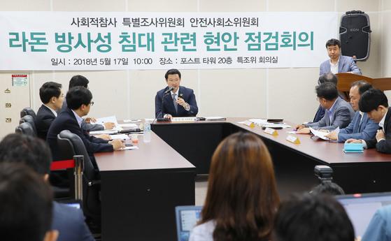 16일 서울 중구 포스트타워에서 '라돈 방사성 침대 관련 현안 점검회의'가 열었다. [연합뉴스]