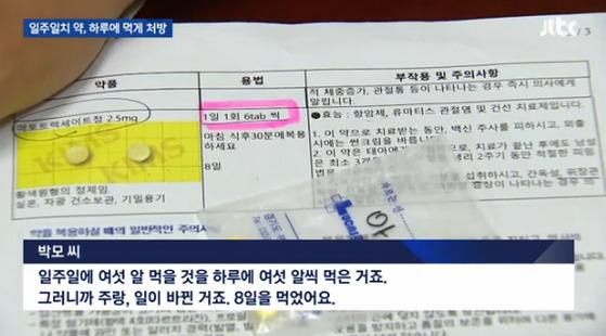 [JTBC 뉴스룸 화면 캡처]