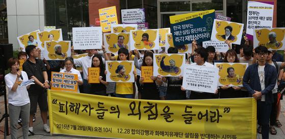 위안부 화해 치유를 위한 재단 현판식이 열리는 건물앞에서 시위중인 위안부 단체.