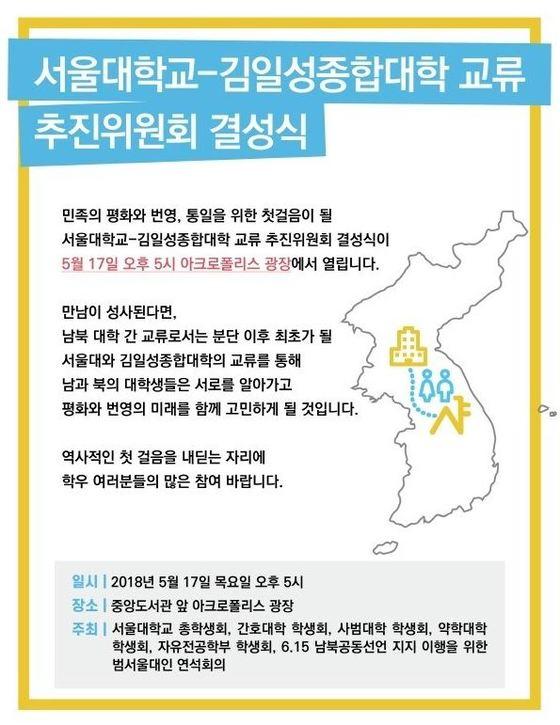 서울대-김일성대간 교류 추진위원회