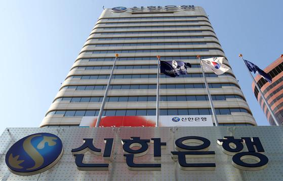 서울 중구 태평로 신한은행 본점. [연합뉴스]