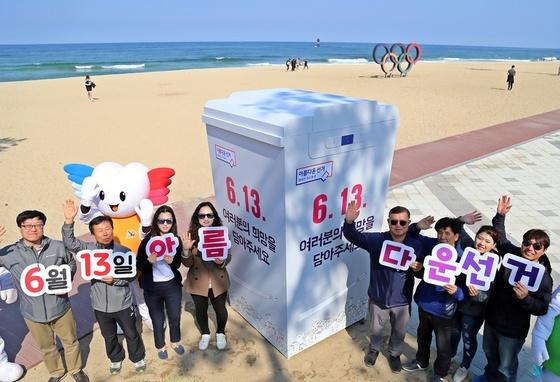 강원도선관위는 6·13 지방선거를 앞두고 강릉 경포 해변에 포토존을 설치했다. [사진 강원도선관위]