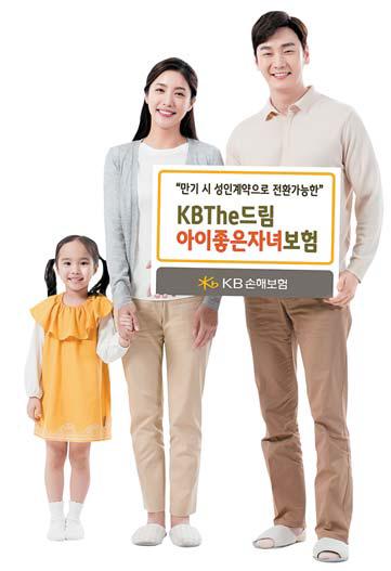 'KB The드림아이좋은자녀보험'은 만기 시 성인형 보험으로 전환할 수 있다. [사진 KB손해보험]