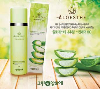알로에스테는 에센스 원료인 라 벤더수를 함유한 친환경화장품 이다. [사진 그린알로에]