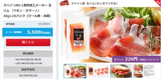 유효기간이 얼마 남지 않은 식품 등을 값싸게 구매할 수 있는 일본의 푸드 공유 사이트 쿠라다시(KURADASHI.JP)에서 원래 1만2000엔에 팔고 있는 스페인산 하몽 제품을 출하시기를 정해 놓고 반값 이하인 5500엔에 접수 받고 있다.[사진 쿠라다시 홈페이지]