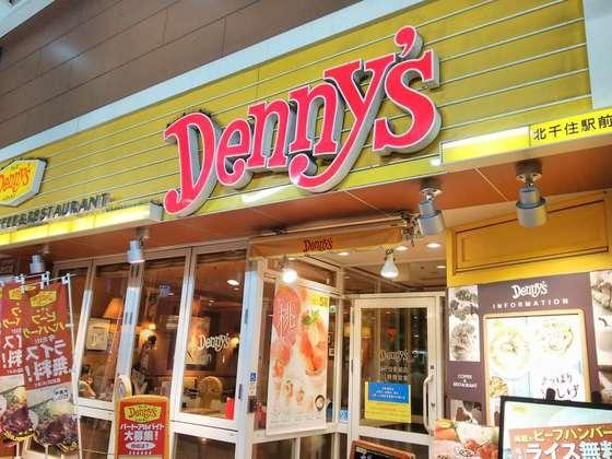 일본 도쿄의 키타센쥬역 앞에 있는 데니스 매장.[인터넷 캡쳐]