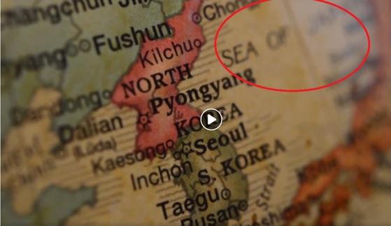 12일 도널드 트럼프 대통령이 김정은 국무위원장에게 보여줬다는 동영상 속 동해 표기가 '일본해(Sea of Japan)'로 돼 있다. 'japan'이라는 표기는 카메라의 포커스에 맞지 않아 흐릿하게 보인다. 동해의 영문명인 'East sea'는 병기조차 돼 있지 않다. [백악관 동영상 캡처]