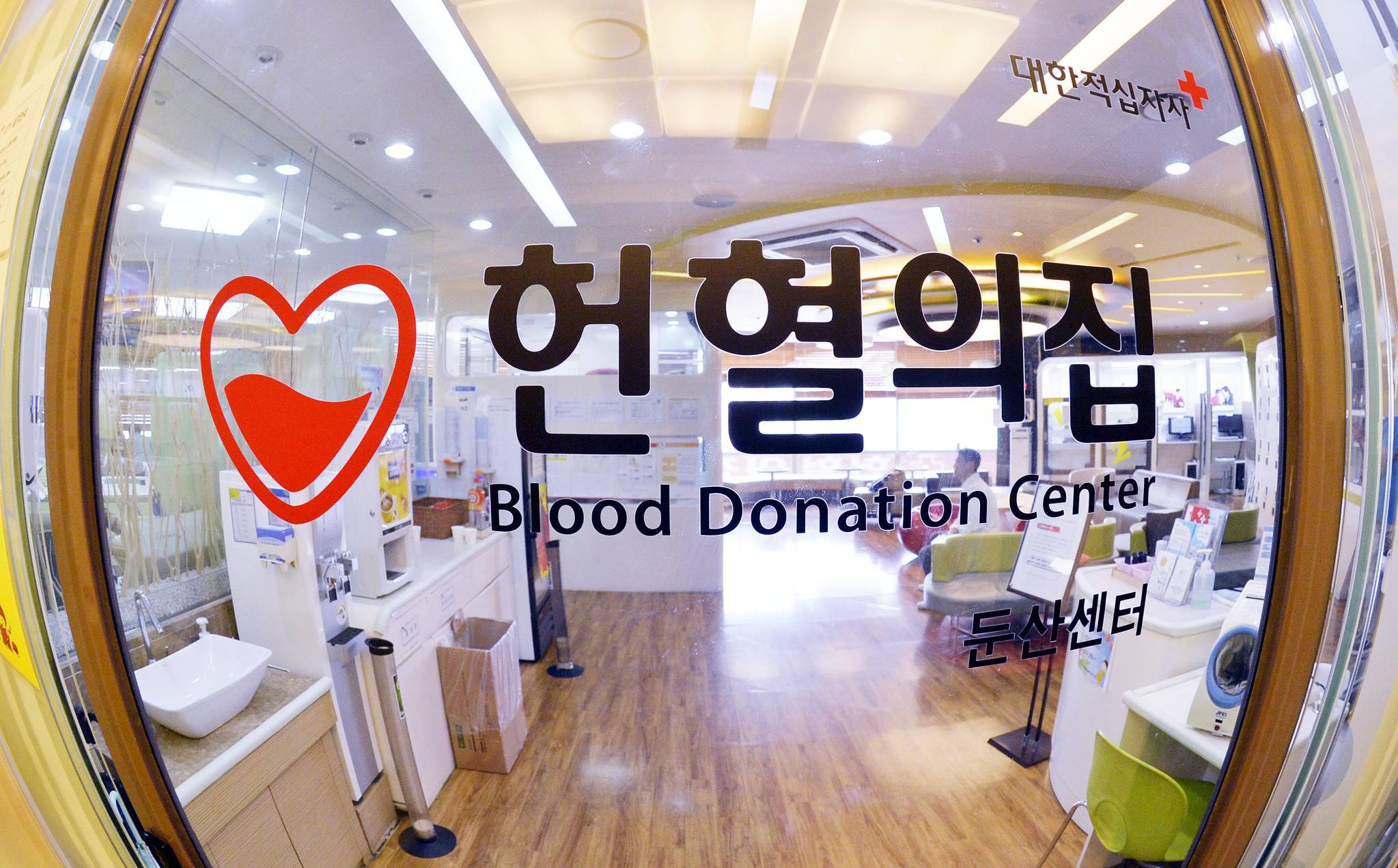 헌혈을 할 수 있는 대한적십자사 헌혈의집. [중앙포토]