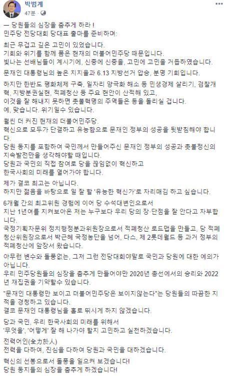 박범계 더불어민주당 수석대변인이 25일 당권 도전을 선언했다. [사진 박범계 더불어민주당 수석대변인 페이스북 갈무리]