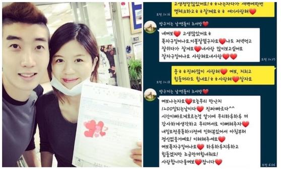 조현우 선수와 부인 김희영 씨.두 사람은 2년 전 결혼했다. [SBS캡쳐]